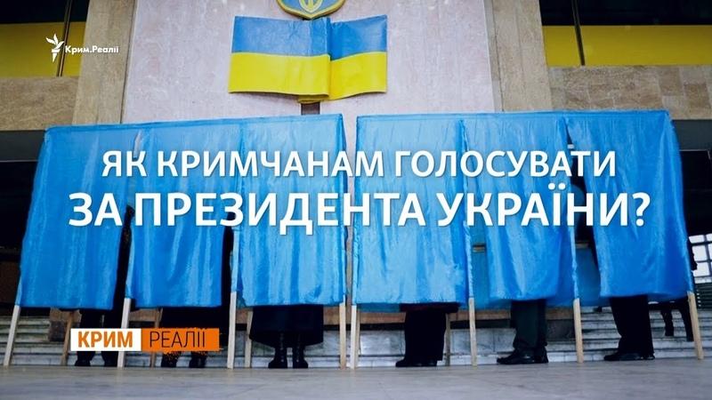 🇺🇦 Вибори президента України. Інструкція для кримчан | Крим.Реалії РадіоСвобода