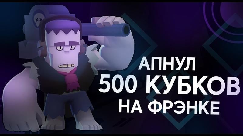 500 на ФРЕНКЕ | Бравл Старс | Brawl Stars