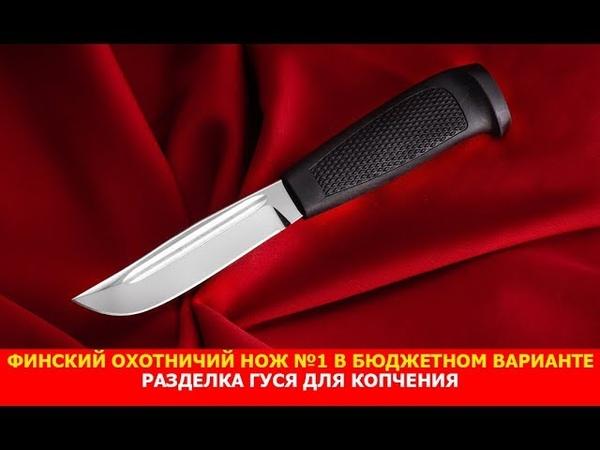 Разделка гуся для копчения Финский охотничий нож №1 в бюджетном варианте Часть IV