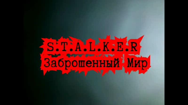 S.T.A.L.K.E.R - Мы употребляем русский мат!