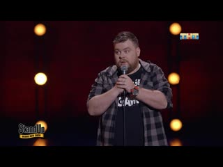 Stand Up: Андрей Атлас - О ценах на воду