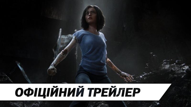 Аліта Бойовий ангел | Офіційний український трейлер 2 | HD