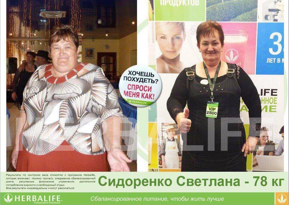Хотите похудеть спросите меня как гербалайф