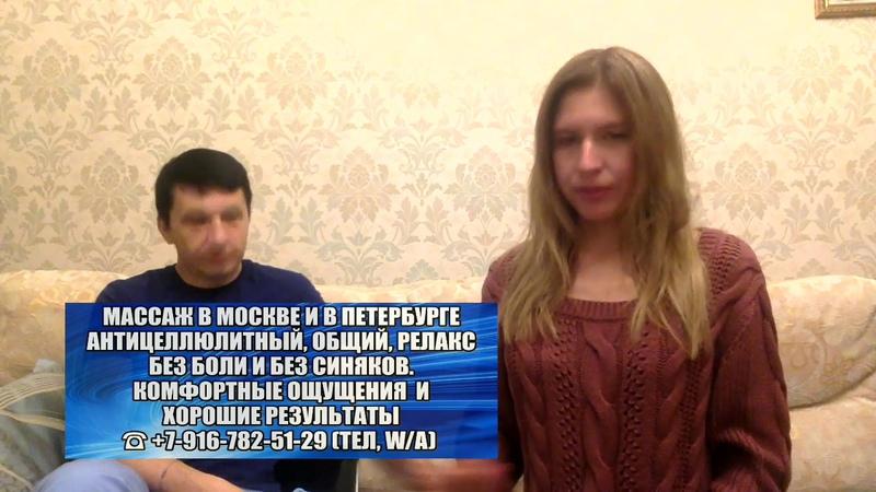 Видео отзыв про ручной антицеллюлитный масаж в Москве и Петербурге. Как похудеть, убрать целлюлит, сделать стройное тело