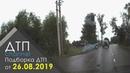 Подборка ДТП за 26.08.2019 год