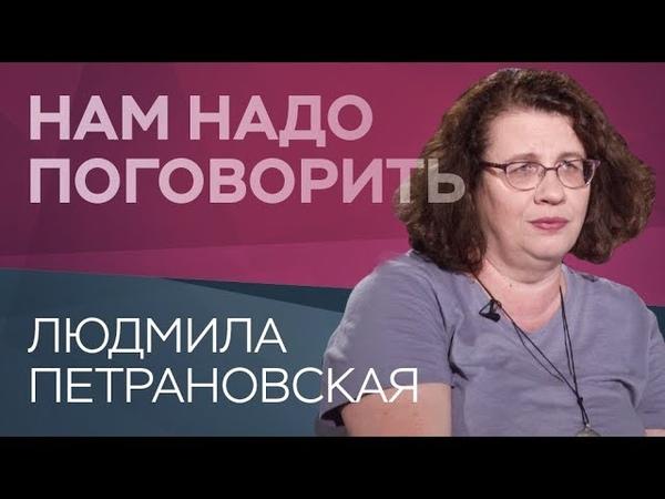 Как воспитывать современных подростков Людмила Петрановская Нам надо поговорить