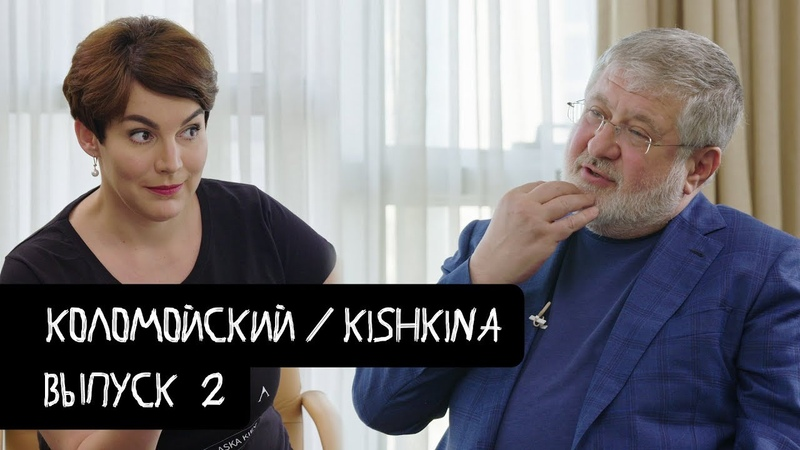 Коломойский 2 – про Ахметова, Квартал 95 и шпиль на выборах / KishkiNa