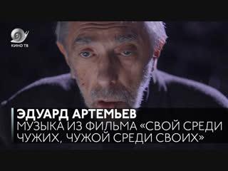 #Саундтрек: Эдуард Артемьев о создании музыки к фильму Свой среди чужих, чужой среди своих
