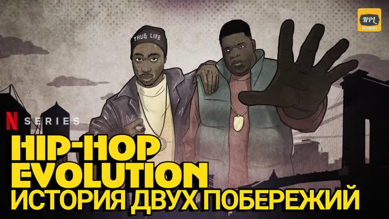«Hip-Hop Evolution». 3-й сезон. 1 серия | Озвучка NPL