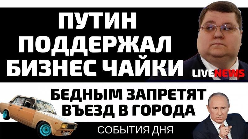 Путин и бизнес Чайки   Бедным запрет на въезд в города