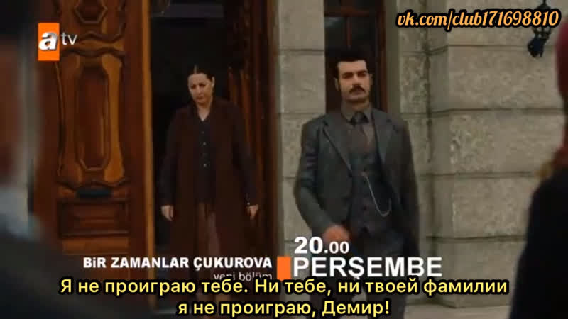 Однажды в Чукурова фраг 17 серии рус
