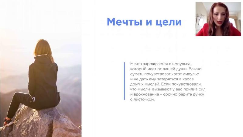 «Целеполагание» вебинар от топ-лидера компании City Life Екатерины Лагутиной