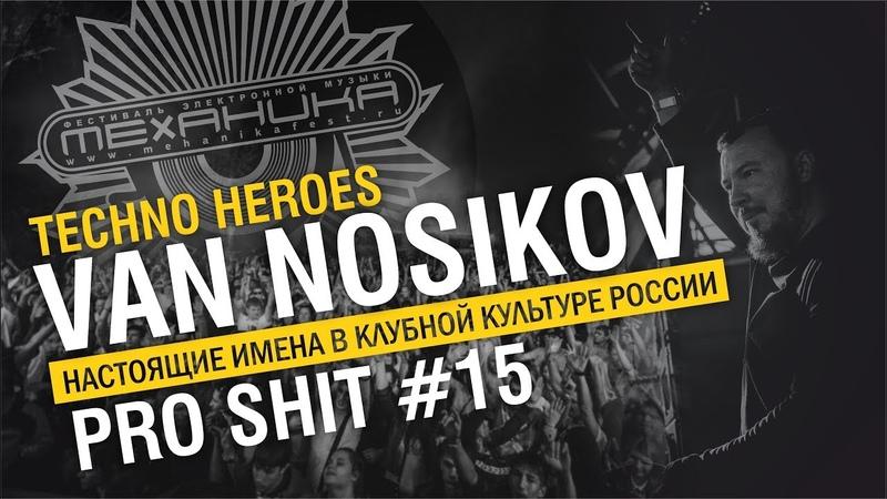 TECHNO ГЕРОИ РОССИИ - DJ VAN NOSIKOV интервью / фестиваль Механика / карьера DJ