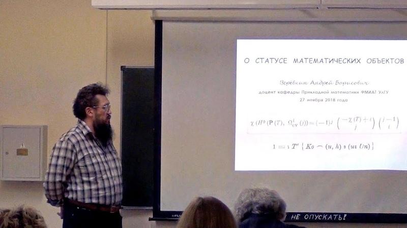 О статусе математических объектов I