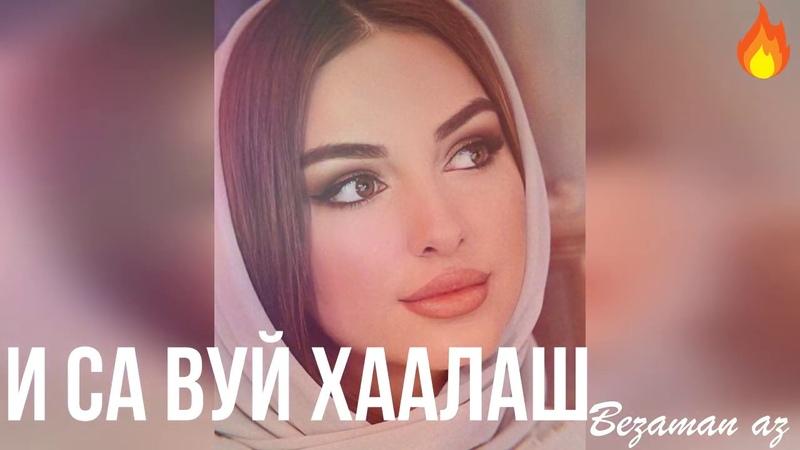 И Са Вуй Хаалаш 😍Мадина Дункаева😍Новинка