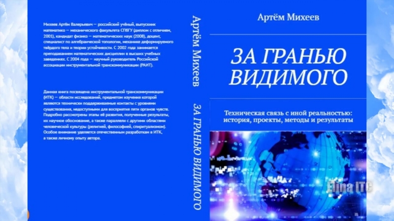 За гранью видимого А. Михеев. Новая книга по транскоммуникации и феномену электронного голоса.