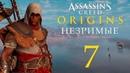 Assassin's Creed Истоки DLC Незримые Ради высшего блага 7 финал PC