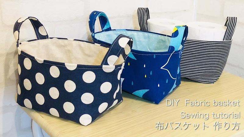 布バスケット小(トイレットペーパーが2個入るくらいの大きさ)作り方 DIY sewing tutorial Fabric basket