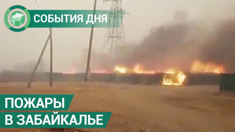 Около 300 человек остались без домов из-за пожаров в Забайкальском крае. События дня. ФАН-ТВ