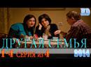 Другая семья HD Фильм, 2014,Мелодрама, HD,720p1,2,3,4 серия