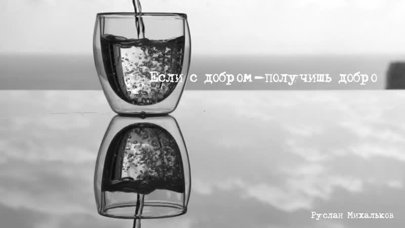 Отрывок из СтихоТворения Бог Истины Руслан Михальков