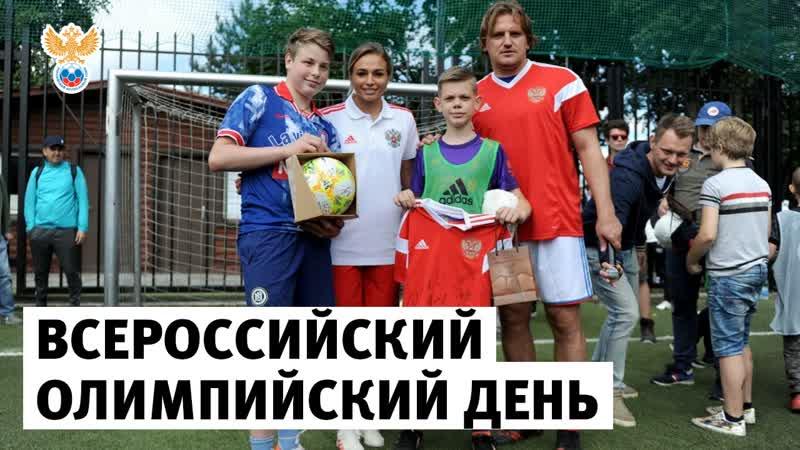 Празднование Всероссийского олимпийского дня