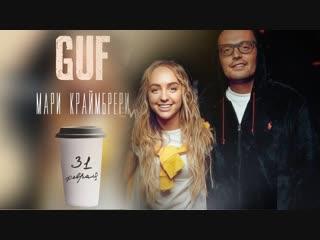 Премьера! GUF feat. Мари Краймбрери - 31 февраля (фан клип Гуф ft. и)