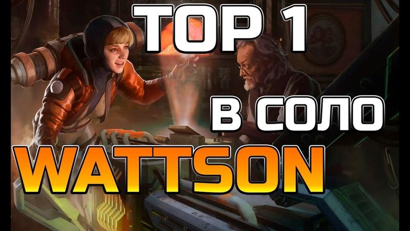 Apex Legends 3 season первый топ 1 за Ватсон на новой карте