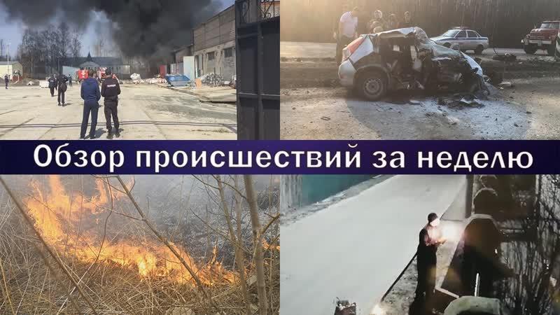 Программа «112»: взрыв на заводе, сгоревший из-за травы дом, ДТП с 3 погибшими
