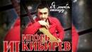 Игорь Кибирев - Я тебя найду/ПРЕМЬЕРА 2019!