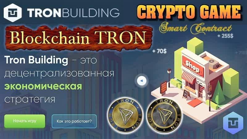 🆕Tron Building НОВАЯ КРИПТО ИГРА НА Blockchain TRON Smart Contract!
