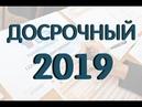 ДОСРОЧНЫЙ 2019 РАЗБОР