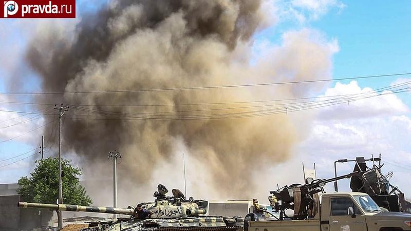 Боевые действия в Триполи унесли жизни более 650 человек последние новости статистика