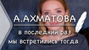 А.Ахматова - В последний раз мы встретились тогда Стих и Я