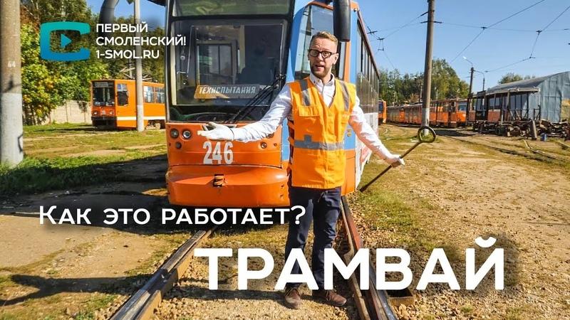 Как это работает Трамвай