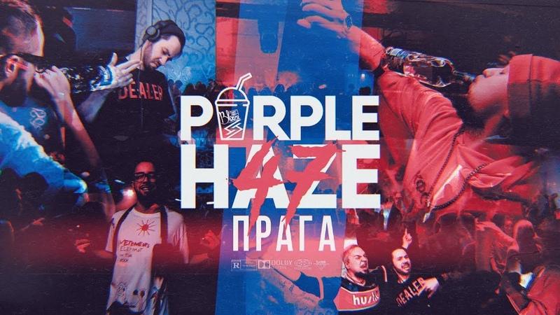PURPLE H47E LIVE in Fashion Club (Прага) | AFTERMOVIE by BLAZETV
