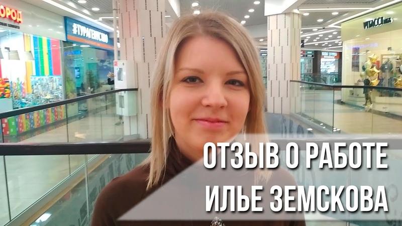Отзыв Алисы Егоровой о работе Ильи Земскова