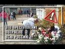 Убийцу Лизы Киселевой чуть не линчевали! Саратов вздрогнул: Вся Россия в шоке от этого преступления