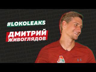 LokoLeaks №9 // Живоглядов  подавал мячи, три года жил в отеле, хочет Барселону в Лиге чемпионов