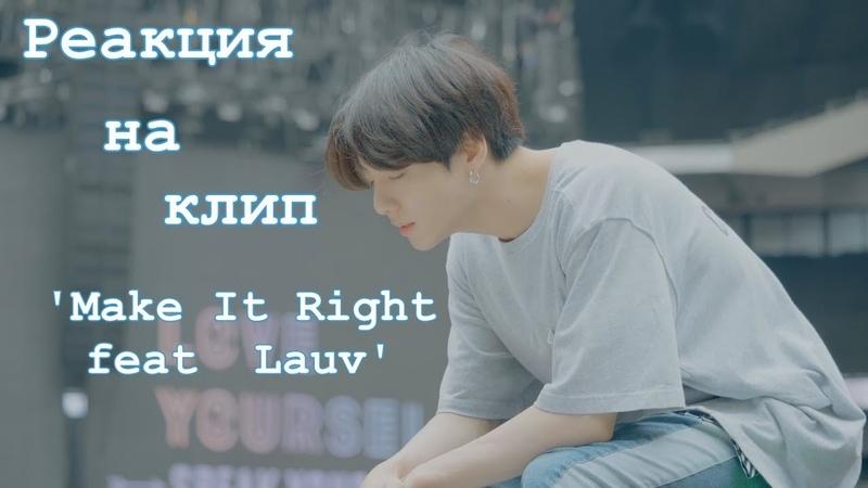 Реакция на клип 'Make It Right feat Lauv'