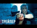 План побега 3 - трейлер фильма с Сильвестром Сталлоне и 50 Cent в главных ролях [NR]