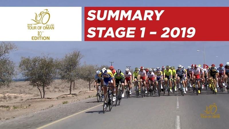 Stage 1 - Summary - Tour of Oman 2019