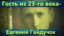 Гость из 23-го века-Евгений Гайдучок.Предсказания Гайдучка о России,Украине и мире.Машина времени.