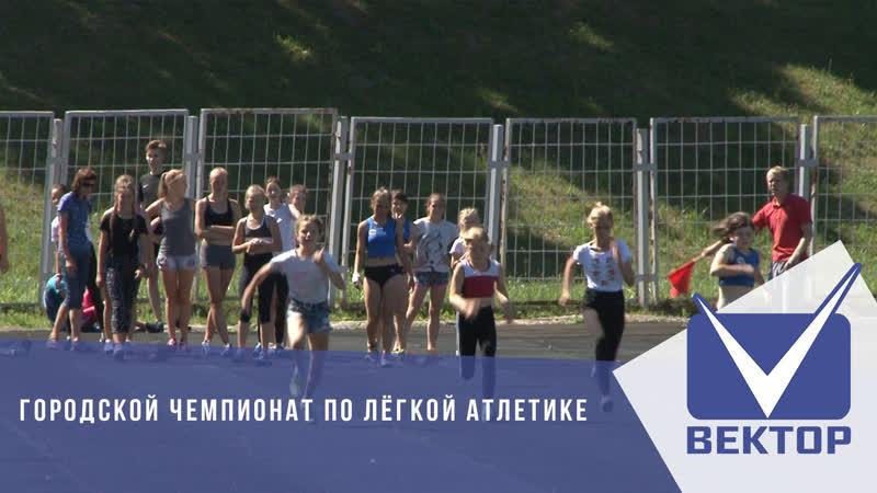 Городской чемпионат по лёгкой атлетике