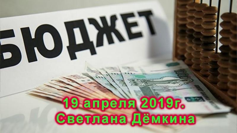Бюджет | Разъяснения от Светланы Дёмкиной 19 04 2019 | Союз ССР