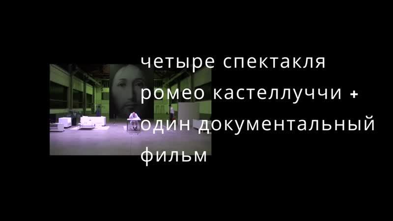 КУРС ТЕЛА. Ретроспектива Ромео Кастеллуччи