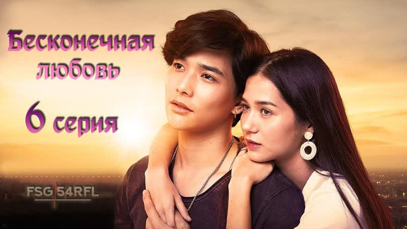FSG 54RFL E06 Endless Love Бесконечная любовь рус саб