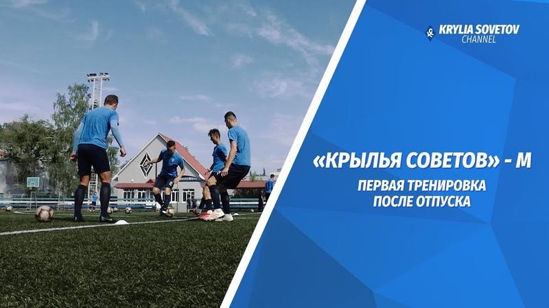 «Ребята соскучились по футболу»! Молодёжка «Крыльев» вышла из отпуска