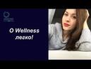 Как продвигать продукцию Wellness легко Мой опыт