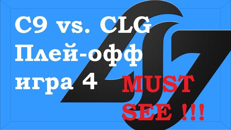 C9 vs CLG Игра 4 Must See Playoff LCS Summer 2019 Плей Офф LCS NA Counter Logic Cloud9